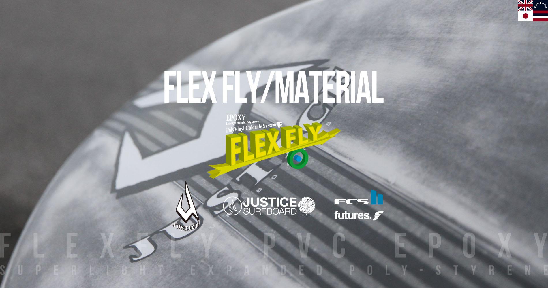 ジャスティスサーフボード 2018 FLEXFLY EPS MATERIAL登場