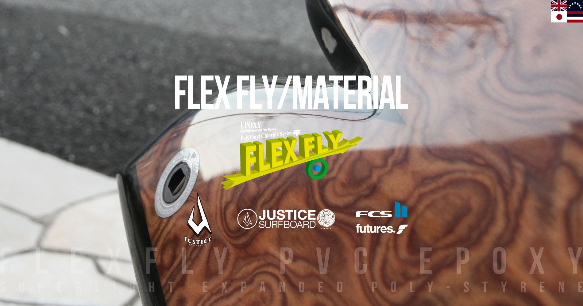 ジャスティスサーフボード|FLEXFLY