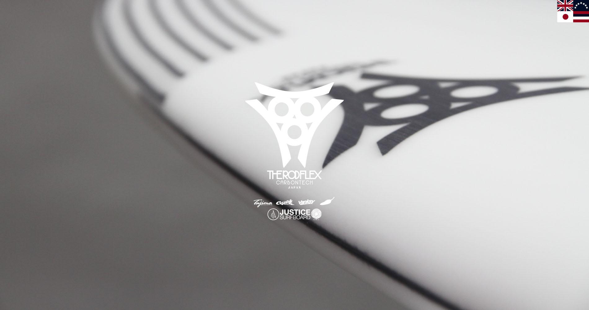 ジャスティスサーフボード|世界初!! THE ROD FLEX/ザ・ロッドフレックス テクノロジー