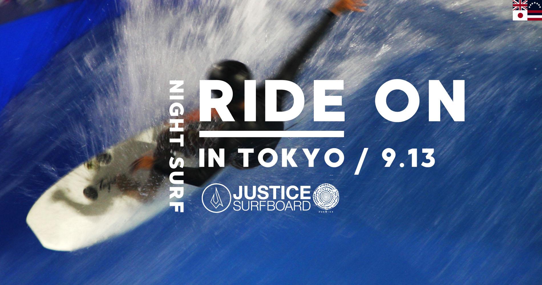 ジャスティスサーフボード|東京ナイトサーフ